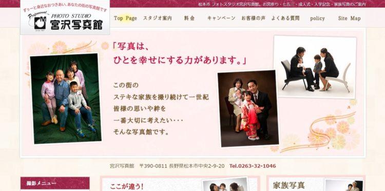 長野県でおすすめの婚活写真が綺麗に撮れる写真スタジオ10選3