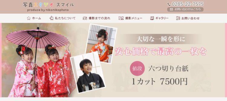 栃木県にある宣材写真の撮影におすすめな写真スタジオ10選3