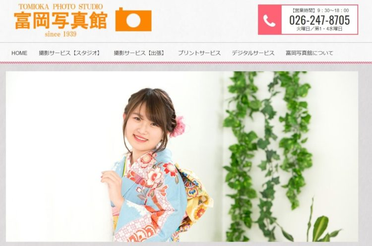 長野県にある宣材写真の撮影におすすめな写真スタジオ10選3