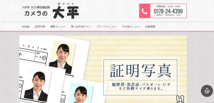青森県でおすすめの婚活写真が綺麗に撮れる写真スタジオ3選3