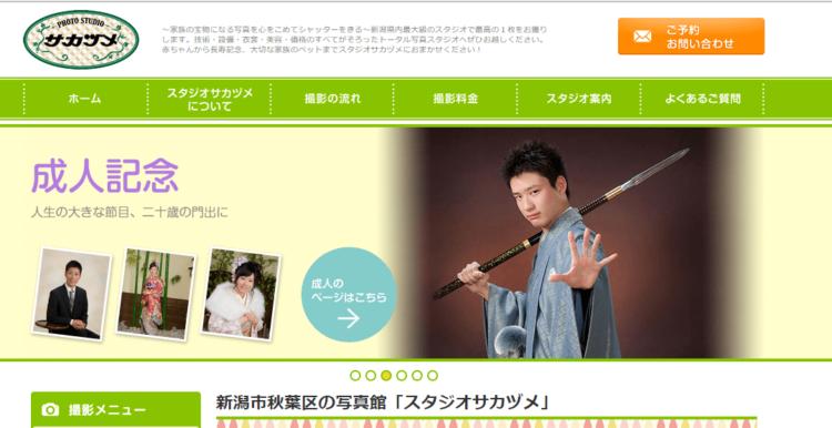 新潟県にある宣材写真の撮影におすすめな写真スタジオ8選3