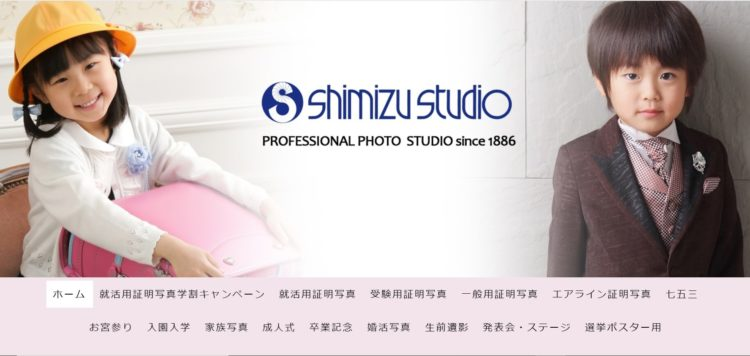 岐阜県でおすすめの婚活写真が綺麗に撮れる写真スタジオ10選3