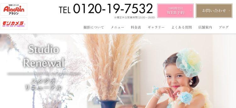 愛媛県でおすすめの婚活写真が綺麗に撮れる写真スタジオ10選3