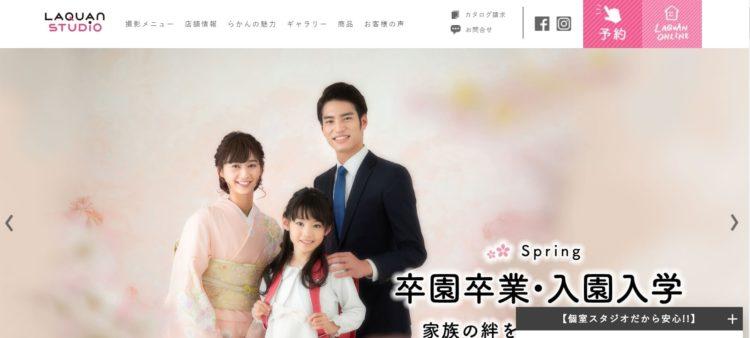 栃木県でおすすめの就活写真が撮影できる写真スタジオ10選3