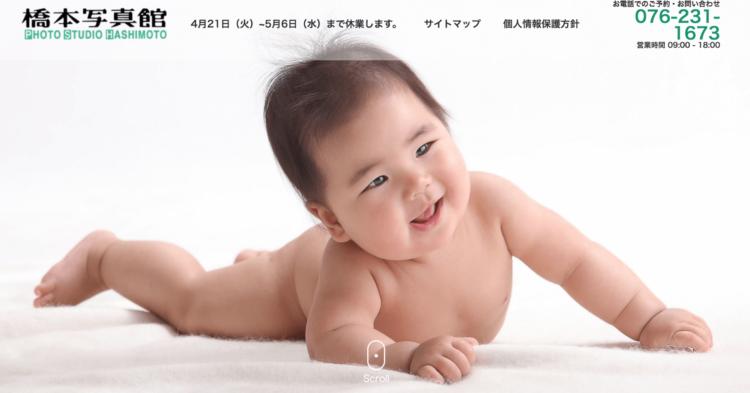 石川県でおすすめの婚活写真が綺麗に撮れる写真スタジオ10選3