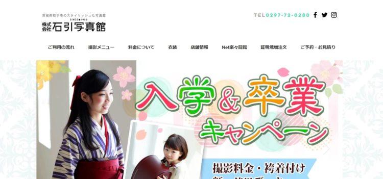 茨城県でおすすめの就活写真が撮影できる写真スタジオ10選3