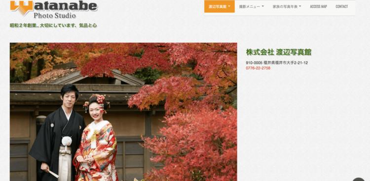 福井県でおすすめの婚活写真が綺麗に撮れる写真スタジオ10選3
