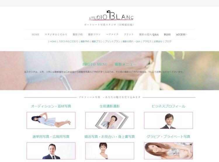 八王子・立川で撮れるビジネスプロフィール写真におすすめの写真スタジオ8選3