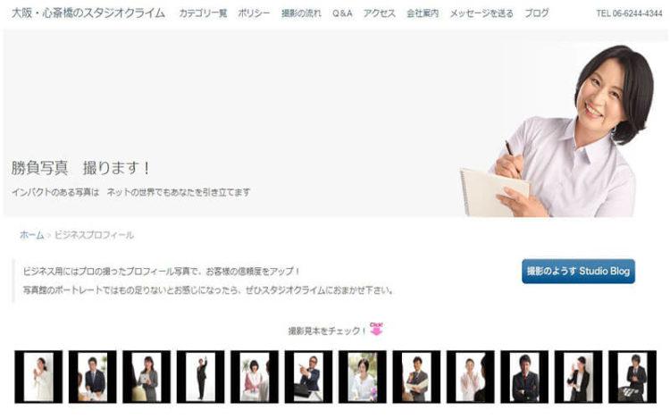 梅田・心斎橋で撮れるビジネスプロフィール写真におすすめの写真スタジオ8選3