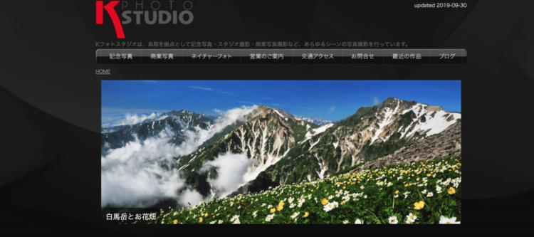 鳥取県でおすすめの婚活写真が綺麗に撮れる写真スタジオ10選3