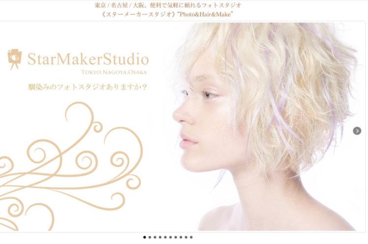 名古屋で撮れるビジネスプロフィール写真におすすめの写真スタジオ10選3