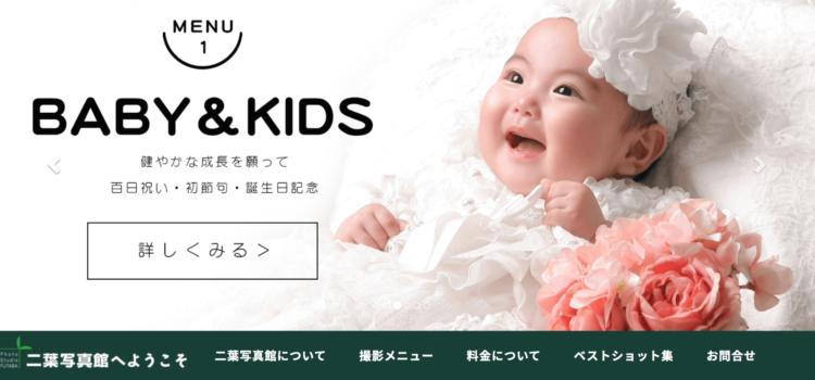 岡山県でおすすめの婚活写真が綺麗に撮れる写真スタジオ10選3