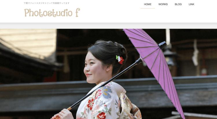 山口県でおすすめの婚活写真が綺麗に撮れる写真スタジオ10選3