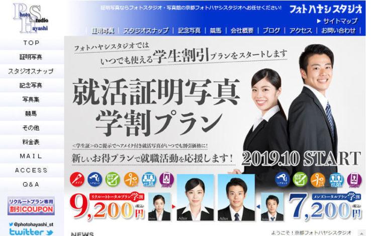 京都で撮れるビジネスプロフィール写真におすすめの写真スタジオ10選3
