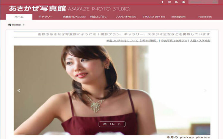 北海道で撮れるビジネスプロフィール写真におすすめの写真スタジオ7選3