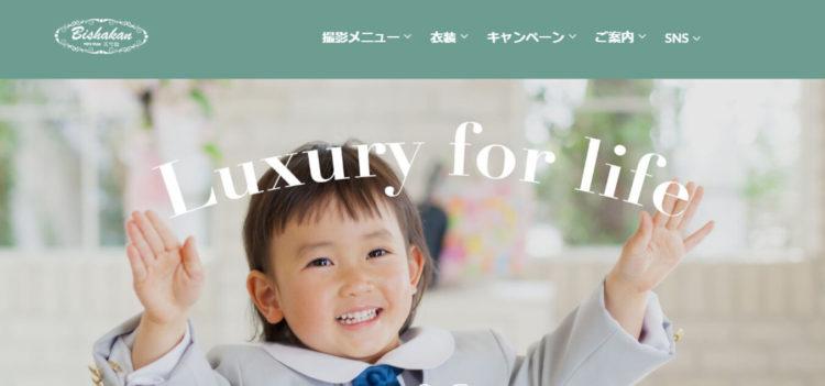 岐阜で撮れるビジネスプロフィール写真におすすめの写真スタジオ10選3