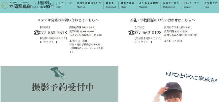 滋賀で撮れるビジネスプロフィール写真におすすめの写真スタジオ10選3