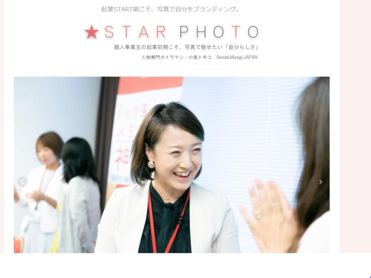 宮城で撮れるビジネスプロフィール写真におすすめの写真スタジオ10選3