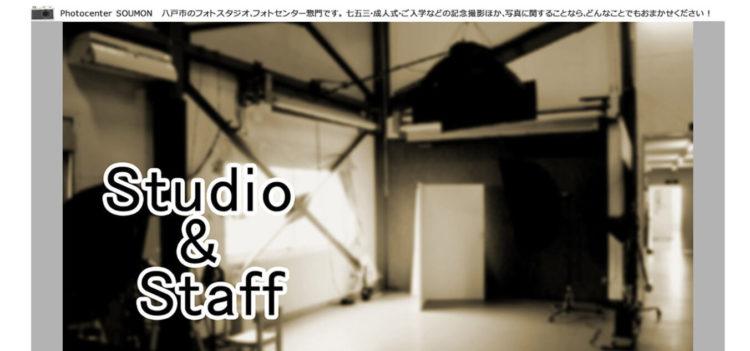 青森で撮れるビジネスプロフィール写真におすすめの写真スタジオ10選3