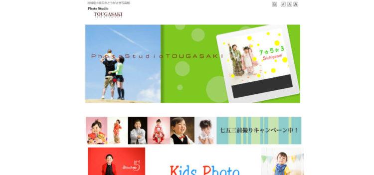 茨城で撮れるビジネスプロフィール写真におすすめの写真スタジオ10選3