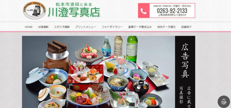 長野で撮れるビジネスプロフィール写真におすすめの写真スタジオ10選3