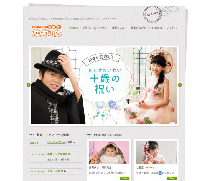 新潟で撮れるビジネスプロフィール写真におすすめの写真スタジオ6選3