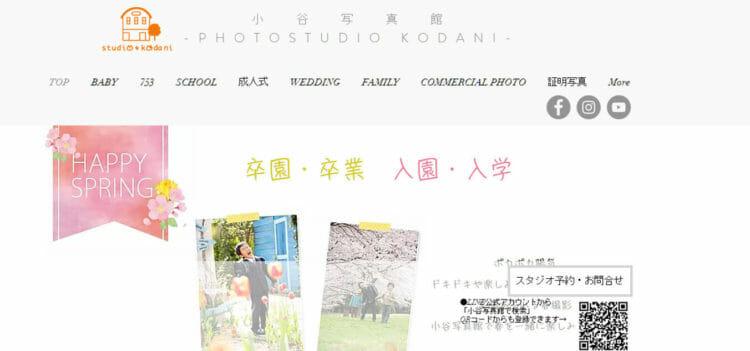 鳥取で撮れるビジネスプロフィール写真におすすめの写真スタジオ9選3