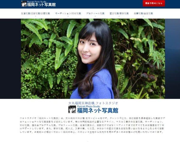 福岡県でおすすめの婚活写真が綺麗に撮れる写真スタジオ9選3
