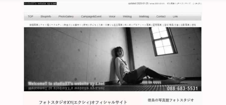 徳島で撮れるビジネスプロフィール写真におすすめの写真スタジオ10選3