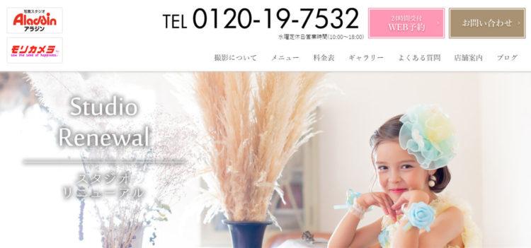 愛媛で撮れるビジネスプロフィール写真におすすめの写真スタジオ10選3