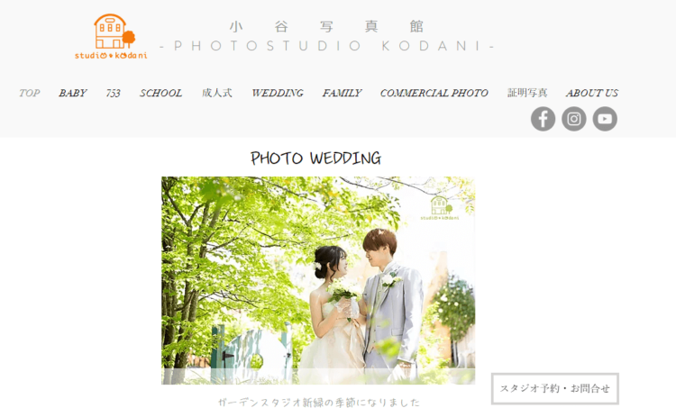 鳥取県にある宣材写真の撮影におすすめな写真スタジオ3選3