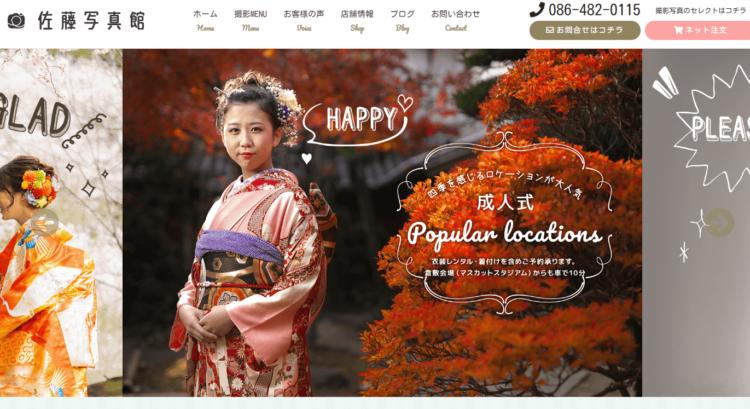 岡山県にある宣材写真の撮影におすすめな写真スタジオ8選3