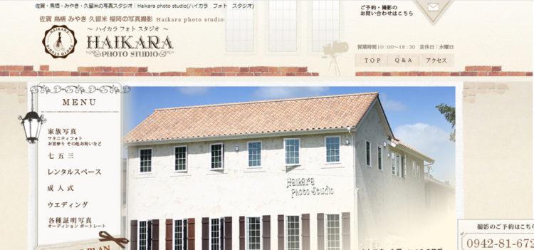 佐賀で撮れるビジネスプロフィール写真におすすめの写真スタジオ10選3