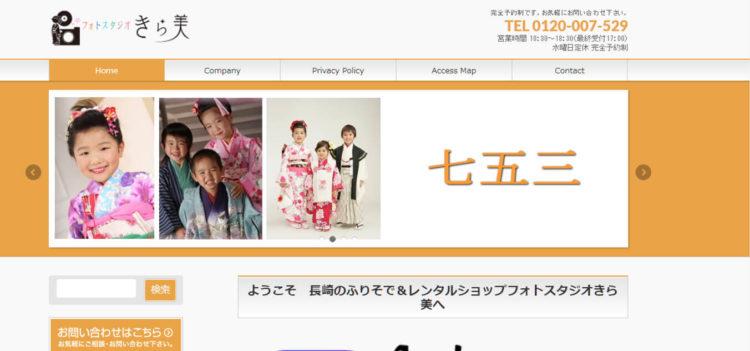 長崎で撮れるビジネスプロフィール写真におすすめの写真スタジオ10選3