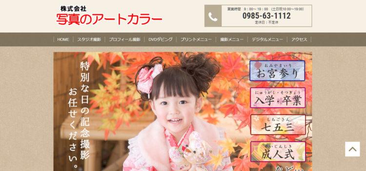 宮崎で撮れるビジネスプロフィール写真におすすめの写真スタジオ10選3