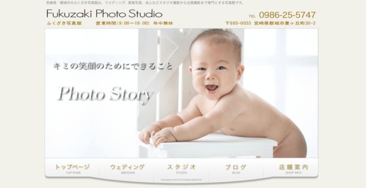 宮崎県でおすすめの婚活写真が綺麗に撮れる写真スタジオ10選3