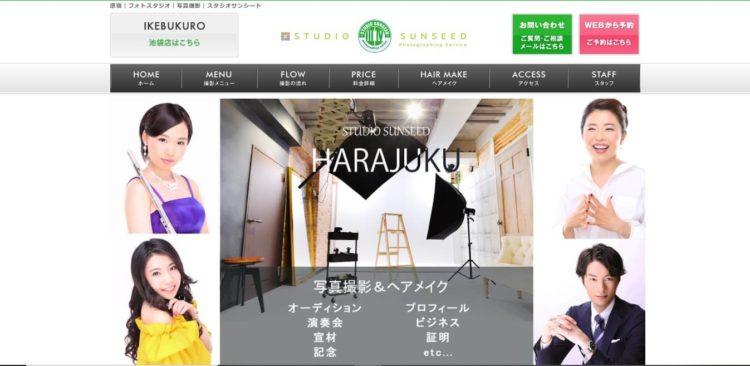 渋谷にある宣材写真の撮影におすすめな写真スタジオ9選3