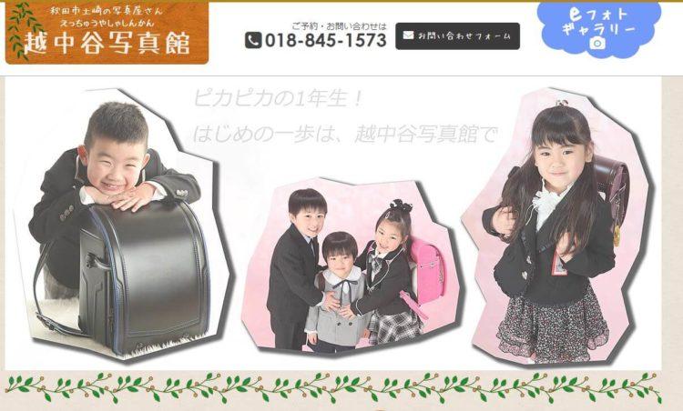 秋田で撮れるビジネスプロフィール写真におすすめの写真スタジオ8選3