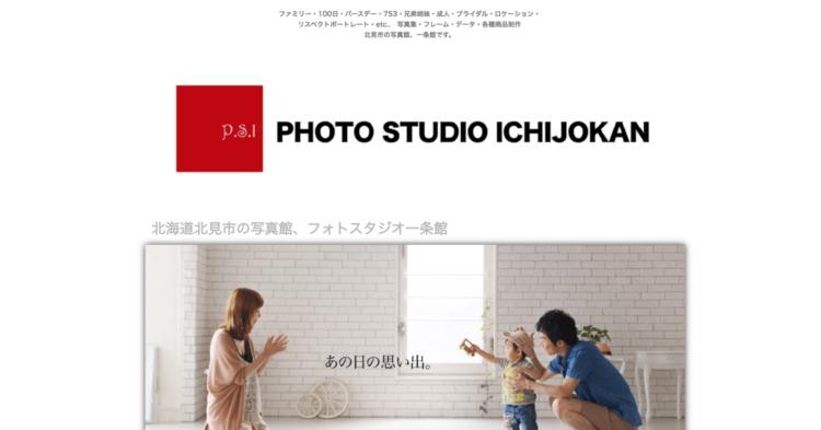 北海道でおすすめの婚活写真が綺麗に撮れる写真スタジオ10選3