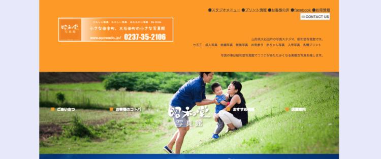 山形県でおすすめの就活写真が撮影できる写真スタジオ10選3