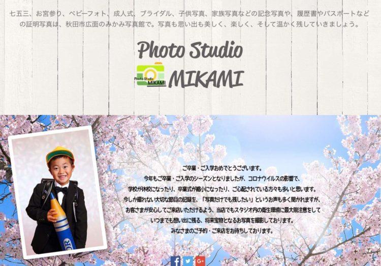 秋田県でおすすめの就活写真が撮影できる写真スタジオ10選3