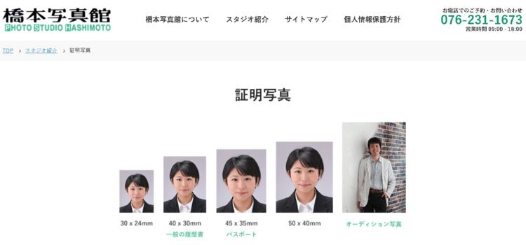 石川県でおすすめの就活写真が撮影できる写真スタジオ8選3
