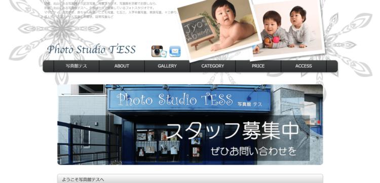 京都府にある宣材写真の撮影におすすめな写真スタジオ11選3