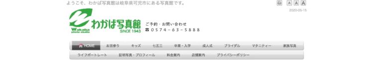 岐阜県でおすすめの就活写真が撮影できる写真スタジオ10選3