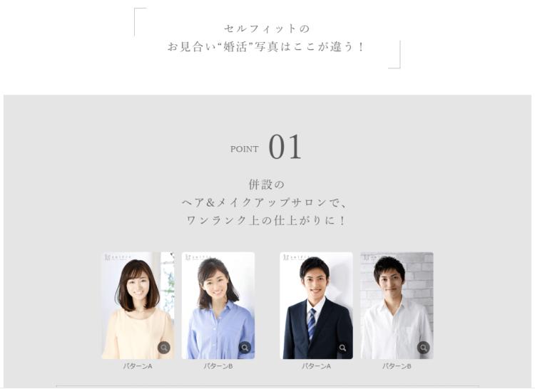 京都府でおすすめの婚活写真が綺麗に撮れる写真スタジオ10選3