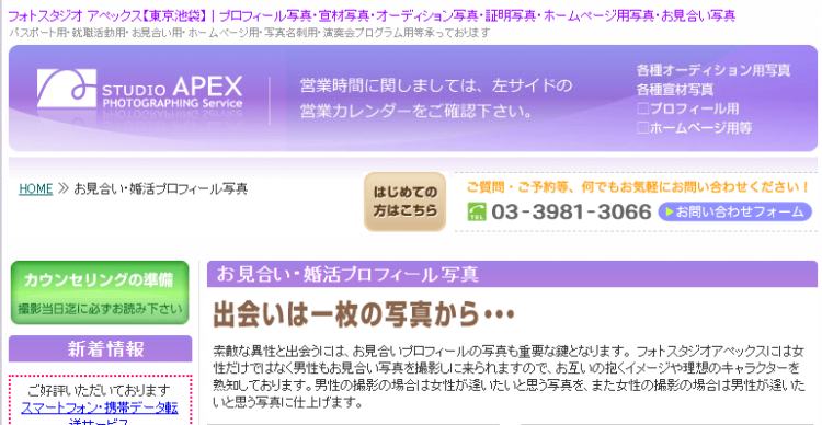 ikebukuro-studio-apex