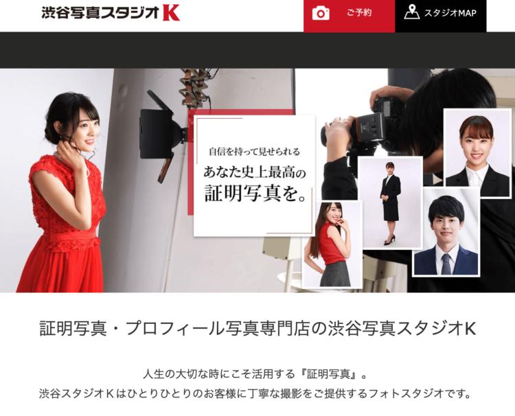 渋谷でおすすめの就活写真が撮影できる写真スタジオ7選38