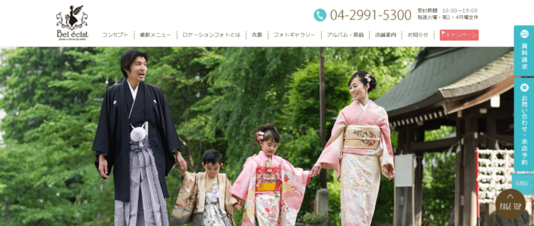 埼玉県にある宣材写真の撮影におすすめな写真スタジオ10選4