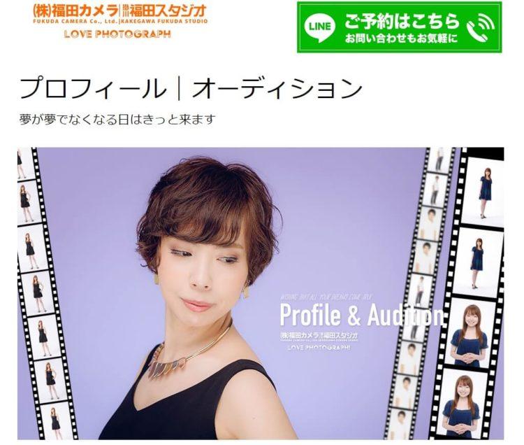 静岡県にある宣材写真の撮影におすすめな写真スタジオ10選4