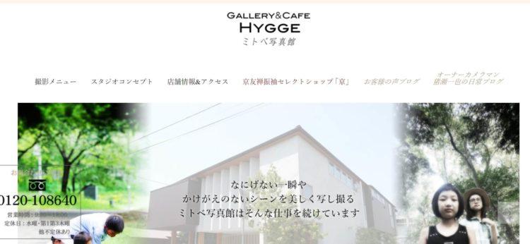 茨城県でおすすめの婚活写真が綺麗に撮れる写真スタジオ10選4